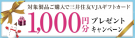 alcon_1000giftc161116